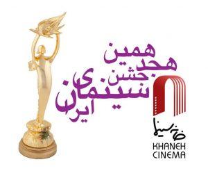 هجدهمین جشن سینمای ایران