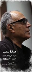 عباس کیارستمی به روایت امیر پوریا