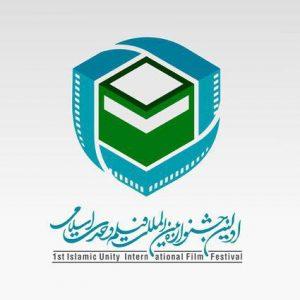 اولین دوره جشنواره فیلم وحدت اسلامی