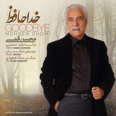 محسن قمی خداحافظ