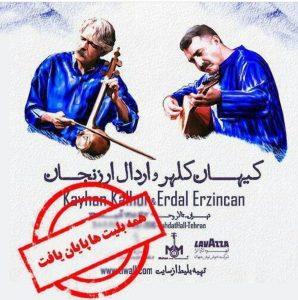 گنسرت کیهان کلهر