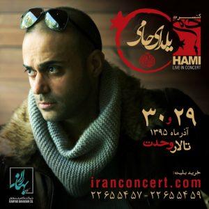 Hami-Yalda-Tribune-3