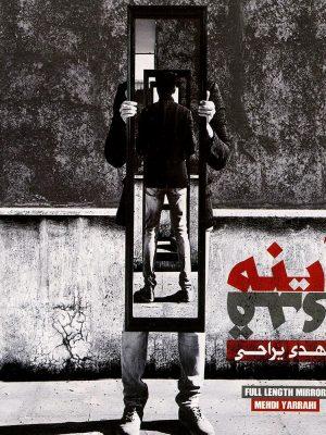 Mehdi Yarrahi - Ayeneye Ghaddi (1)_1
