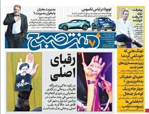 گفتگوی روزنامه هفت صبح با بابک صحرایی