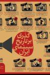 اینفوگرافی سینمای ایران