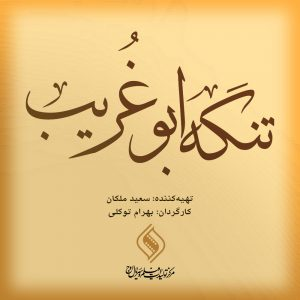 تنگه ابوغریب