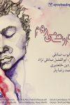 Ayoob-Sadeghi---Az-Kenarat-Miravam