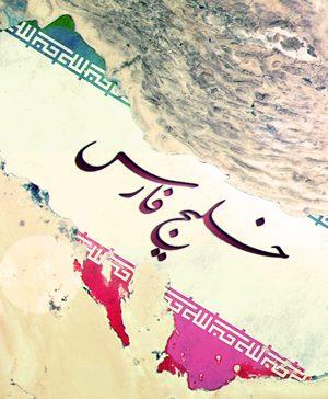 روز-خلیج-فارس-11