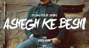 Ehsan Khajeh Amiri - Ashegh Ke Beshi 1000x1000