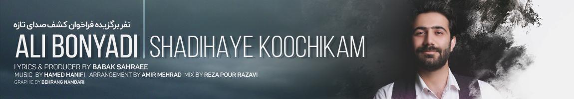 shadihaye koochikam 1