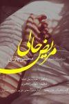 محسن-چاوشی-مریض-حالی