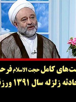 حجت الاسلام فرحزاد در سمت خدا