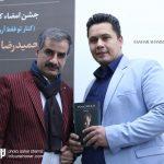 علی ایلیا و حمیدرضا صمدی