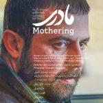 پوستر فیلم مادری
