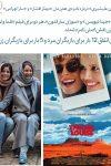 مهناز افشار و سارا بهرامی