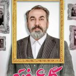 سیامک انصاری سریال گلشیفته