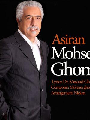 محسن قمی اسیران