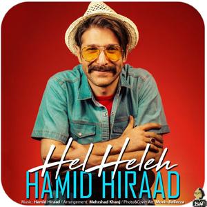 حمید هیراد هلهله
