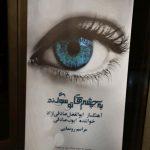 مراسم رونمایی آلبوم ایوب صادقی
