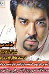حامد صوفی پور