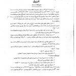 اسناد میراث نیما یوشیج