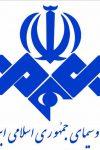 نلویزیون جمهوری اسلامی ایران
