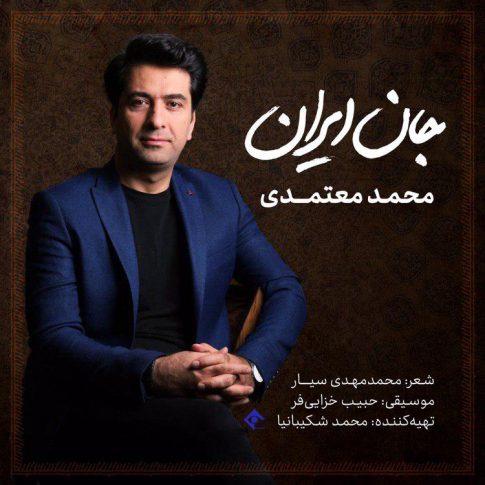 محمد معتمدی جان ایران