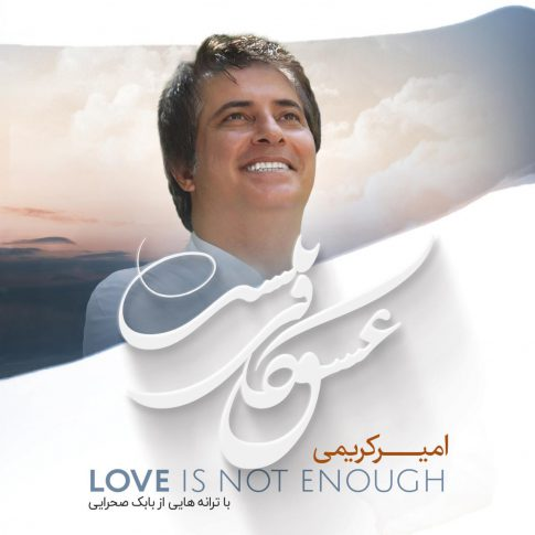 امیر کریمی عشق کافی نیست