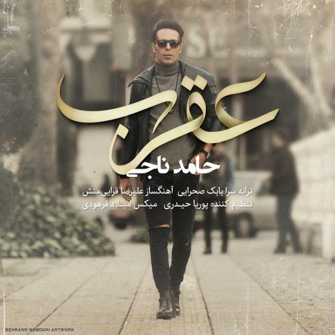 حامد ناجی عقرب