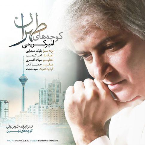 امیر کریمی کوچه های تهران