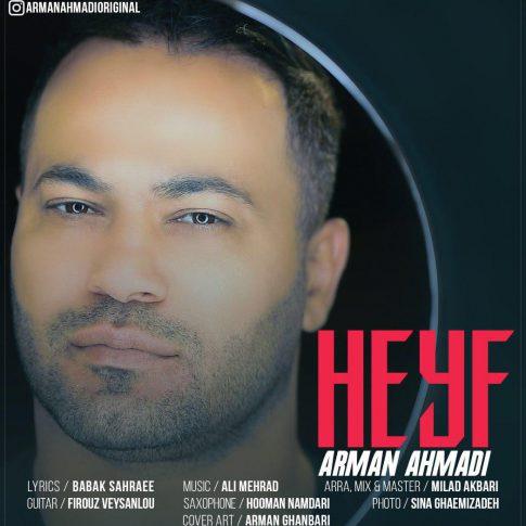 آرمان احمدی