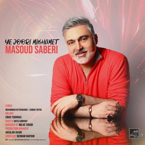 مسعود صابری یه جوری می خوامت