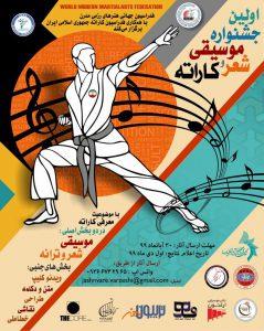 اولین جشنواره شعر و موسیقی و کاراته