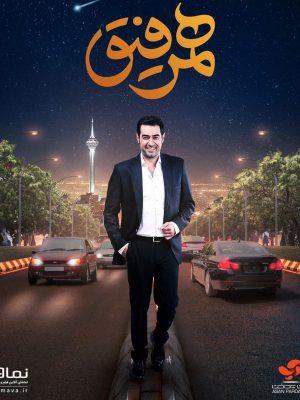 شهاب حسینی همرفیق