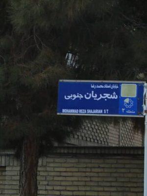 خیابان شجریان