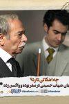 علی+نصیریان+شهاب+حسینی
