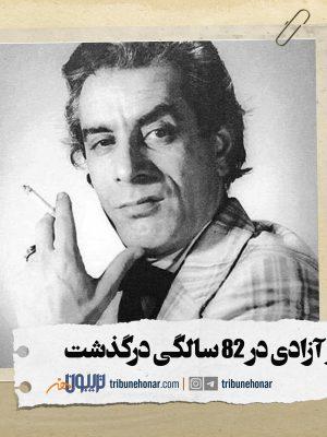 نوذر+آزادی+درگذشت