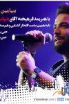 بنیامین+بهادری+شهاب+حسینی