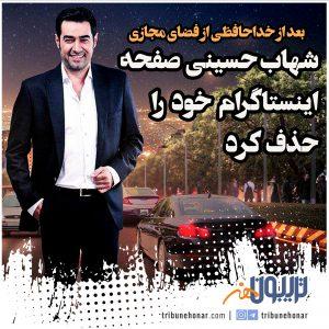 شهاب+حسینی