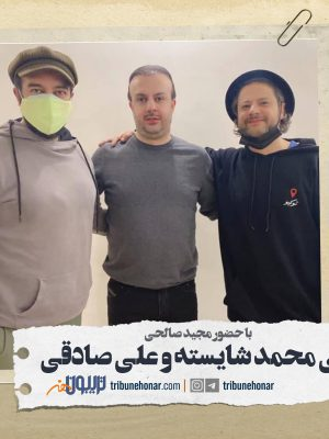 علی صادقی محمد شایسته مجید صالحی