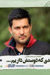 حامد+بهداد