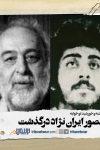 منصور+ایران+نژاد