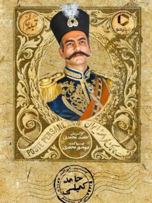 حامد کمیلی ناصرالدین شاه