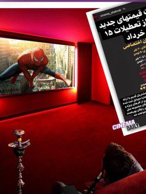 سینما با قلیان