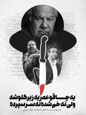 فرمون با صدای رضا صادقی به یاد ناصر ملک مطیعی