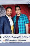بابک جهانبخش و محمد کاظمی