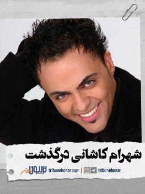 شهرام کاشانی درگذشت