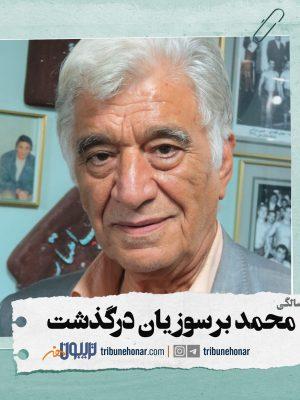 محمد برسوزیان درگذشت