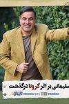 علی سلیمانی درگذشت