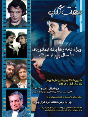 رضا بیک ایمانوردی